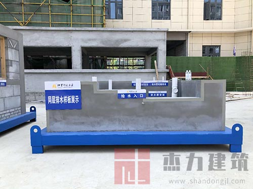 卫生间同层排水样板展示区