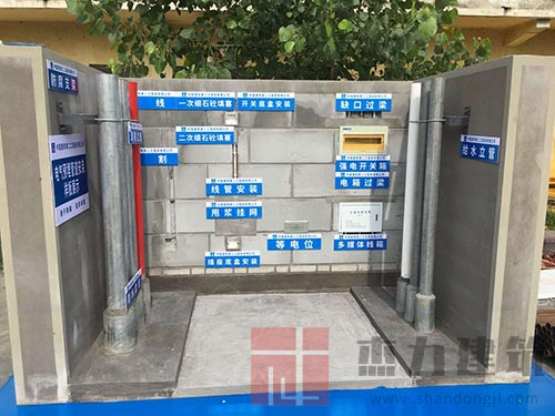 水井电气预埋样板展示区