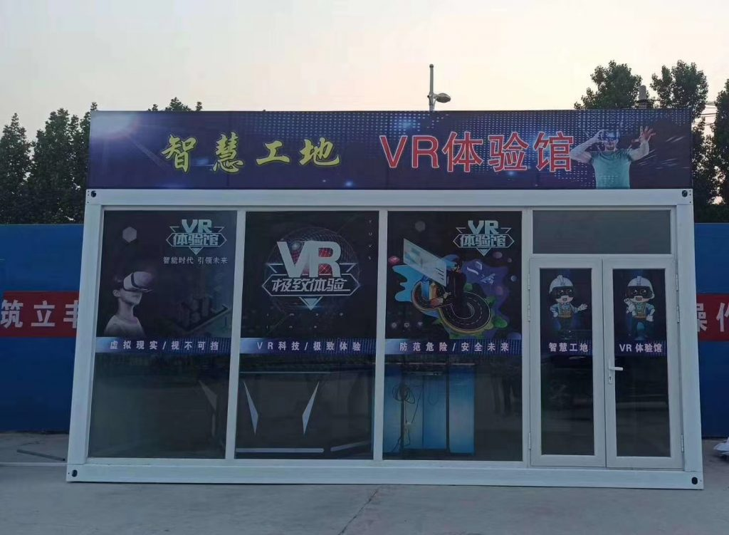 工地VR体验馆