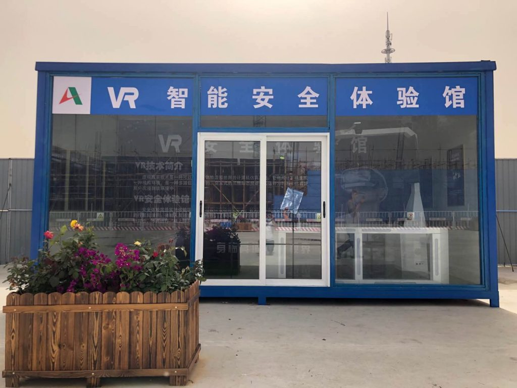 安全VR体验馆